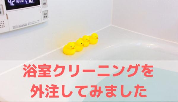 浴室クリーニング 外注 風呂掃除 業者