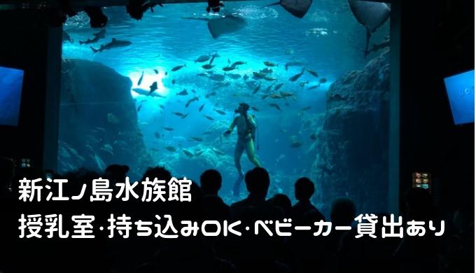 新江ノ島水族館は子連れに親切!赤ちゃんの授乳室・持ち込みOK・ベビーカー貸出あり