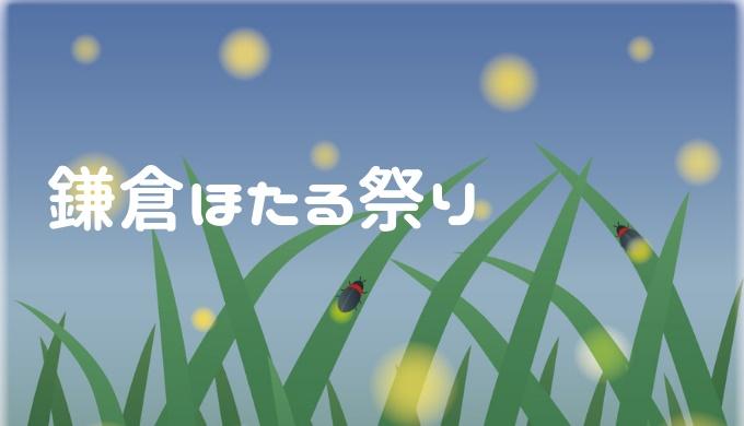 鎌倉 ほたる祭り 鶴岡八幡宮 蛍放生会