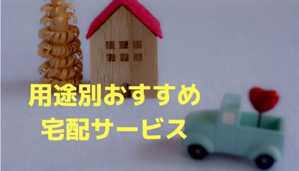 宅配サービス おすすめ 日用品 食材