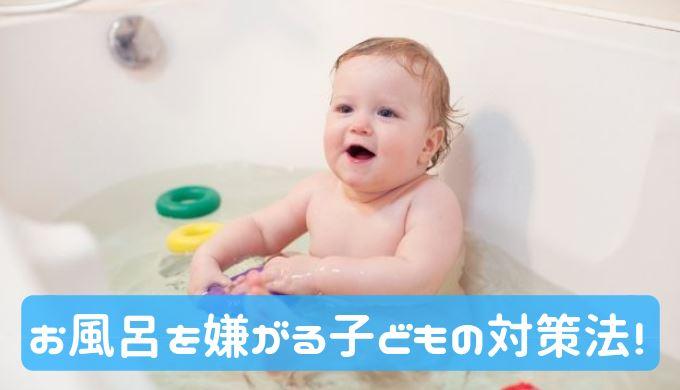 お風呂 嫌がる 子ども おもちゃ いやいや期