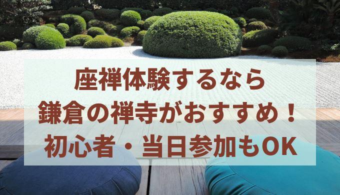 鎌倉 座禅 体験