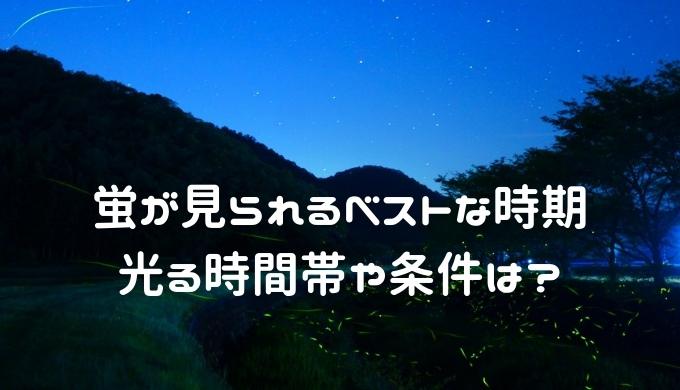 ホタルの季節は初夏!ベストな時期予想2019~蛍が光る時間帯や条件は?