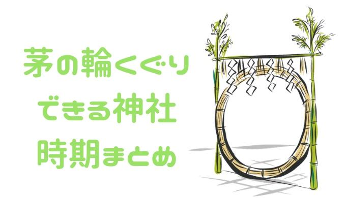 茅の輪くぐり 京都 鎌倉