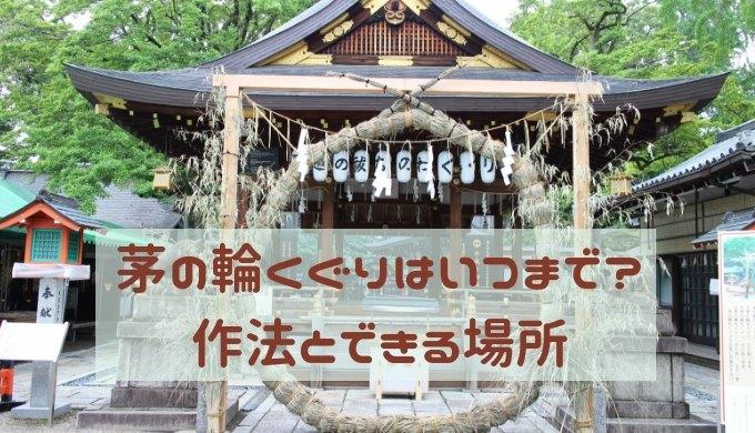 茅の輪くぐり いつまで 京都 作法
