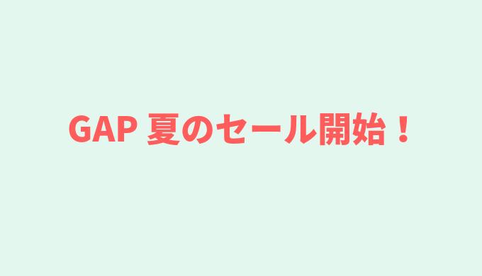GAP セール 2019 日程