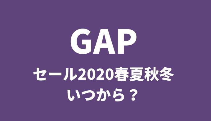 GAPセール2020春夏秋冬はいつから?店舗&オンラインでの開催頻度は?