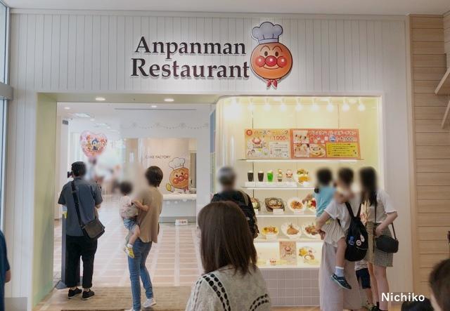 アンパンマンミュージアム レストラン メニュー