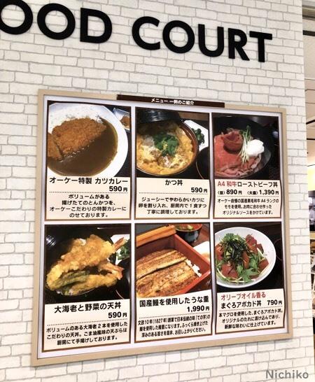 アンパンマンミュージアム 横浜 周辺 ランチ OKマート