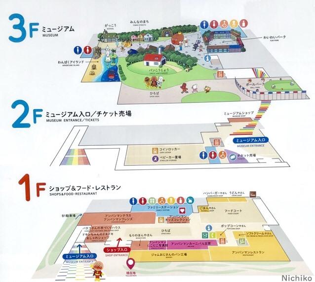 アンパンマンミュージアム 横浜 フロアマップ