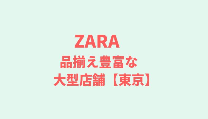 ZARA ザラ 超大型店 東京 新宿 銀座 六本木 渋谷