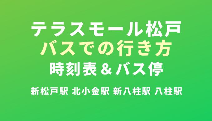 テラスモール松戸 バス 新松戸駅、北小金駅、新八柱駅と八柱駅 時刻表 バス停