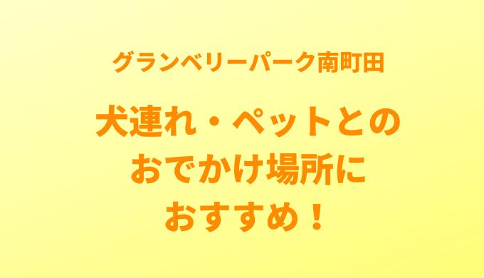 グランベリーパーク 南町田 犬連れ ペット おでかけ場所 おすすめ アウトレット ショッピング 楽しめる場所 関東 東京
