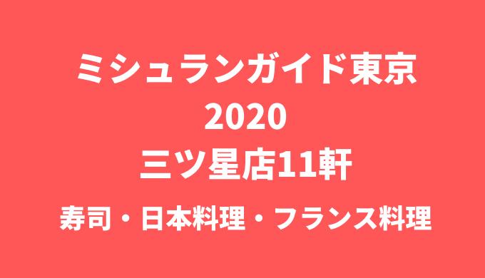 「ミシュランガイド東京2020」三ツ星のお店11軒まとめ~寿司・フランス料理・日本料理