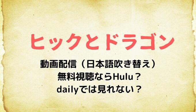 ヒックとドラゴン動画配信日本語吹き替え無料視聴はHulu・dailyで見れない?
