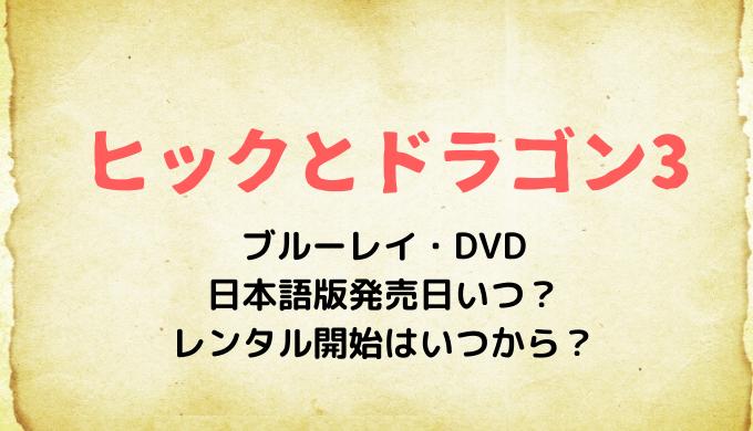 ヒックとドラゴン3ブルーレイ・DVD日本語版発売日いつ?レンタル開始はいつから?