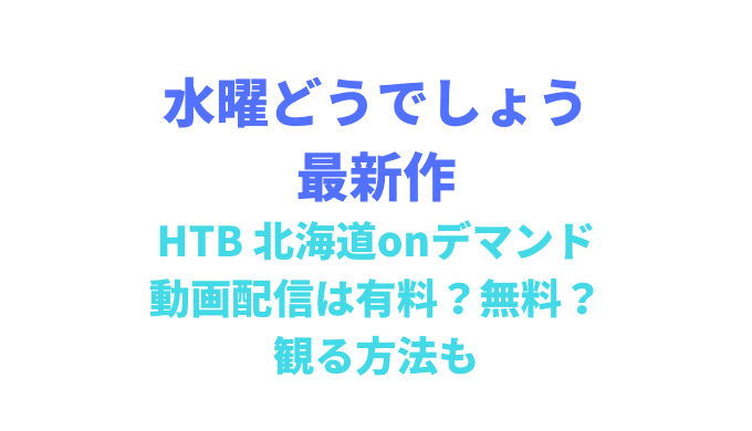 水曜どうでしょう最新作の動画配信は有料?無料?HTB北海道onデマンドで観る方法