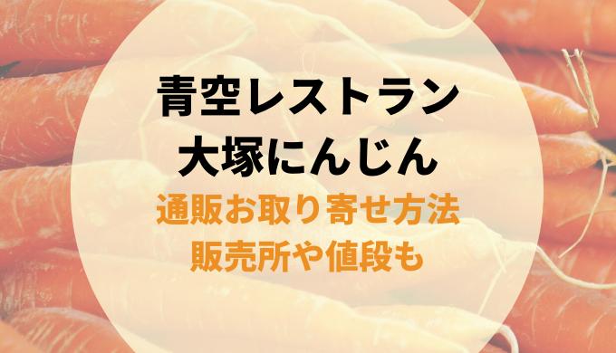 青空レストラン大塚にんじんの通販・販売所と値段は?口コミも紹介!1/4放送