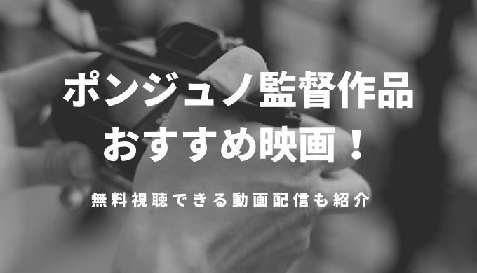 ポンジュノ監督作品おすすめ映画!無料視聴できる動画配信も紹介