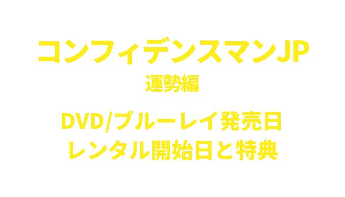 コンフィデンスマンJP運勢編DVD/ブルーレイ発売日とレンタル開始いつ?副音声特典も紹介