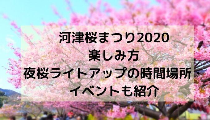 河津桜まつり2020の楽しみ方!夜桜ライトアップの時間や場所・イベントも紹介