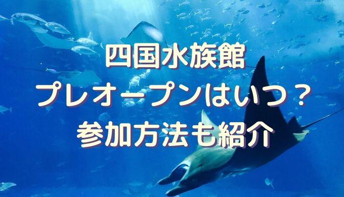 四国水族館のプレオープンはいつ?参加方法も紹介