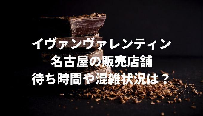 イヴァンヴァレンティン2020名古屋の販売店舗と待ち時間や混雑状況は?