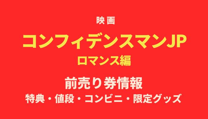 コンフィデンスマンJP映画2020ムビチケ前売り券の特典・値段・グッズ紹介