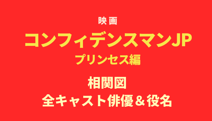 コンフィデンスマンJPプリンセス編の相関図と全キャスト俳優&役名を紹介