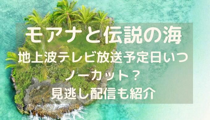 モアナと伝説の海!地上波テレビ放送予定日いつでノーカット?見逃し配信も紹介