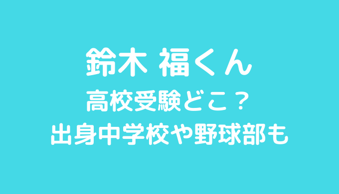 鈴木 福 高校 どこ