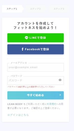 リーンボディLEAN BODY 入会画面01