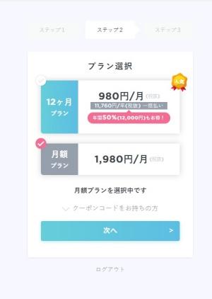 リーンボディLEAN BODY 入会画面02