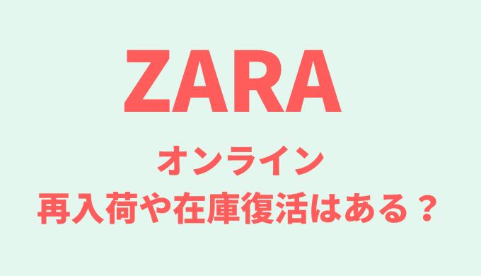 ZARAオンライン在庫なしも再入荷/在庫復活ある?再入荷メール登録も紹介