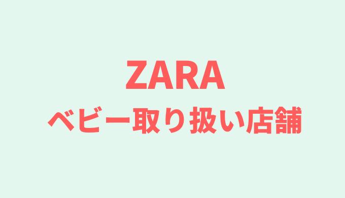 ZARAベビー取り扱い店舗全国一覧!男の子女の子セール情報も紹介