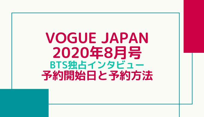 VOGUE JAPAN 2020年8月号予約はいつからで予約方法は?BTS特集で売り切れ?