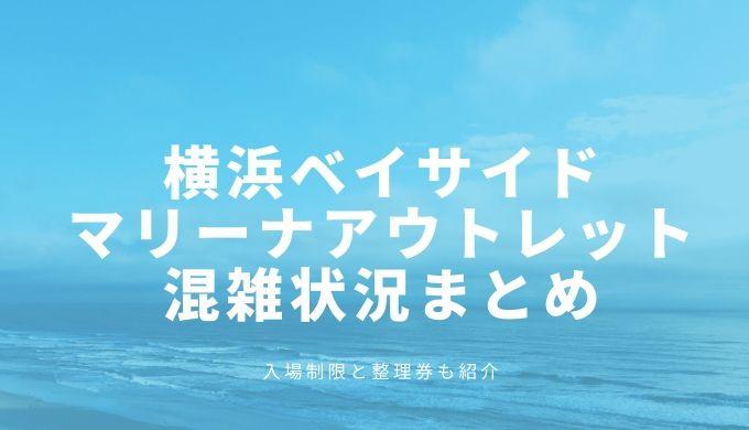 横浜ベイサイドマリーナアウトレットの混雑状況は?入場制限と整理券についても紹介