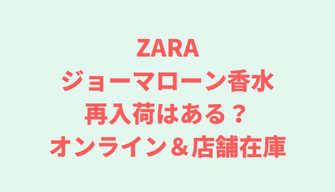 ZARAジョーマローン香水の再入荷はある?オンラインや店舗の在庫を調査