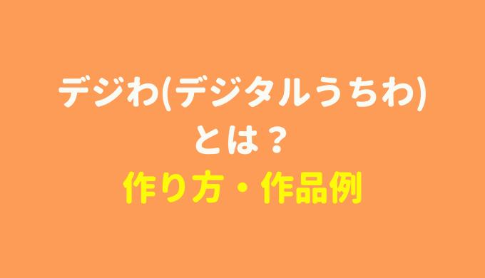デジわ(デジタルうちわ)とは?ジャニーズJr.サマパラで初登場!