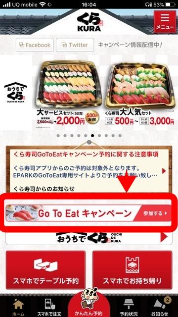 くら寿司 Go to Eat 予約方法