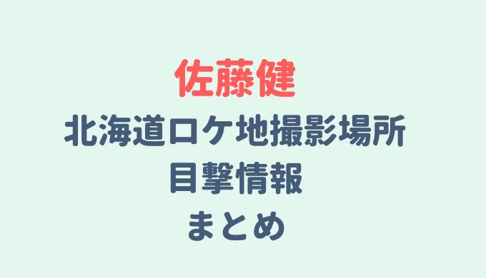 佐藤健の北海道(旭川/札幌)ロケ地と目撃情報!ファーストラブ撮影はいつまで?